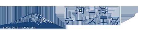 山梨県富士山の麓 河口湖チーズ工房|手作りの厳選素材